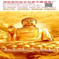 湖南衡阳南岳如意木雕佛像厂